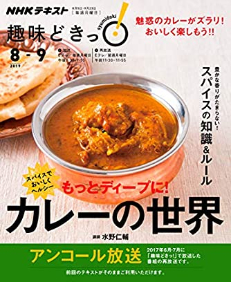 スパイスでおいしくヘルシー もっとディープに! カレーの世界 (NHK趣味どきっ!)