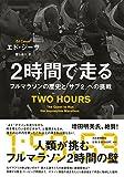エド・シーサ '2時間で走る:フルマラソンの歴史と「サブ2」への挑戦'