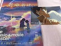君の名は。 HMV冊子&ポストカード 瀧 神木隆之介