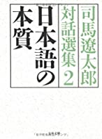 日本語の本質 司馬遼太郎対話選集2 (文春文庫)