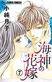 海神の花嫁【マイクロ】(7) (フラワーコミックスα)