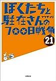 ぼくたちと駐在さんの700日戦争21 (小学館文庫)