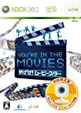 Microsoftその他 You're in the Movies:めざせ!ムービースター(初回限定版) LKC-00018の画像