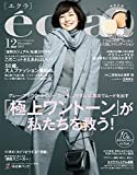 eclat (エクラ) 2017年12月号 [雑誌]