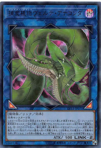 遊戯王 LVP3-JP071 捕食植物ヴェルテ・アナコンダ (ウルトラレア 日本語版) リンク・ヴレインズ・パック3