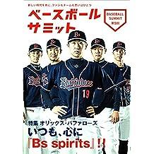 ベースボールサミット第9回 特集オリックス・バファローズ いつも、心に『Bs spirits』!!