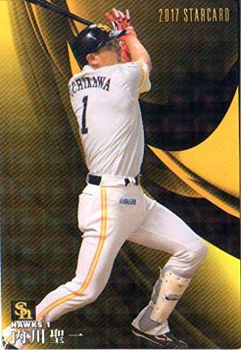 カルビー2017 プロ野球チップス スターカード No.S-03 内川聖一