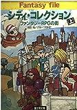 シティ・コレクション―ファンタジーRPGの街〈上〉 (富士見文庫―富士見ドラゴンブック)