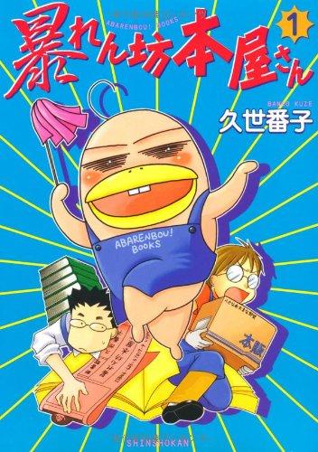 暴れん坊本屋さん (1) (ウンポコ・エッセイ・コミックス)の詳細を見る