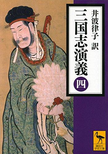 三国志演義 (四) (講談社学術文庫)の詳細を見る