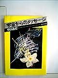 宇宙からのメッセージ / 石森 章太郎 のシリーズ情報を見る