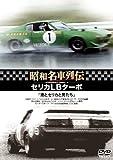 昭和名車列伝復刻DVDシリーズ3 セリカLBターボ~雨とセリカと男たち~