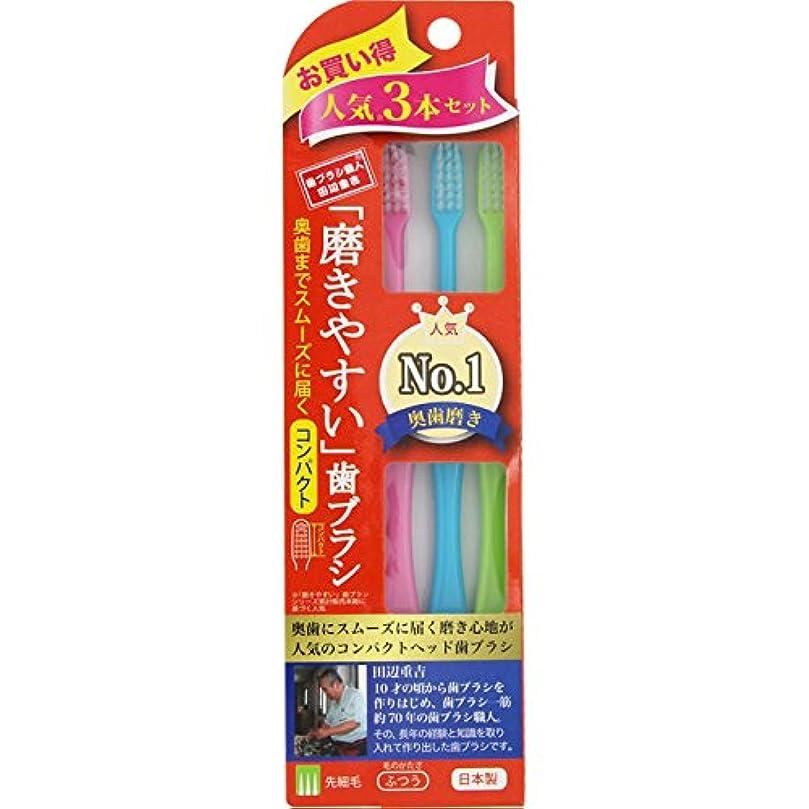 代理店シリアルドラッグ磨きやすい歯ブラシ 先細毛 コンパクト 3本組