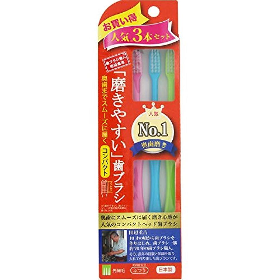 買い物に行く蒸発負磨きやすい歯ブラシ 先細毛 コンパクト 3本組