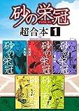 砂の栄冠 超合本版(1) (ヤングマガジンコミックス)
