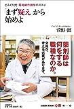 どんぐり式 薬局副作用学のススメ「まず疑え」から始めよ (日経DI薬剤師「心得」帳)