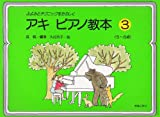 ふよみとテクニックをたのしく アキピアノ教本(3)