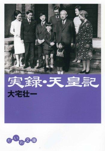 実録・天皇記 (だいわ文庫)の詳細を見る