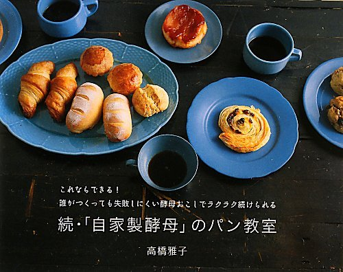 続・「自家製酵母」のパン教室の詳細を見る