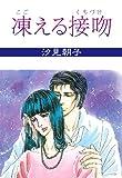 凍える接吻 / 汐見 朝子 のシリーズ情報を見る