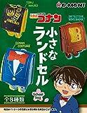 名探偵コナン小さなランドセル フルコンプ 8個入 食玩・ガム (名探偵コナン)