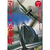 マリアナ沖海戦 (歴史群像 太平洋戦史シリーズ Vol. 8)