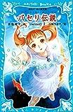 パセリ伝説 水の国の少女 memory 3 (講談社青い鳥文庫)