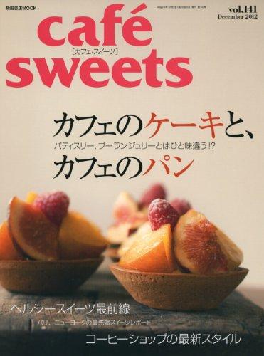 cafe-sweets (カフェ-スイーツ) vol.141 (柴田書店MOOK)