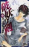 破妖の剣 4 (マーガレットコミックス)