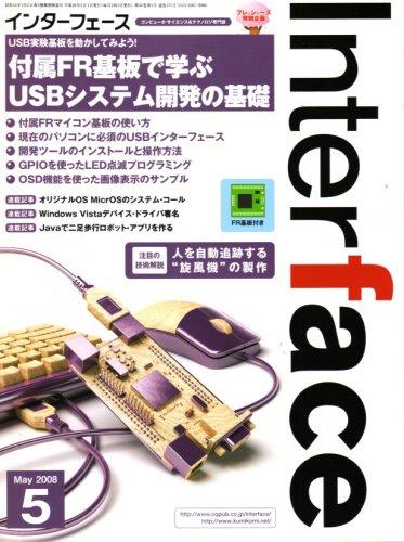 Interface (インターフェース) 2008年 05月号 [雑誌]の詳細を見る