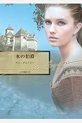 氷の伯爵 (ハーレクイン文庫) Kindle版