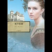 氷の伯爵 (ハーレクイン文庫)