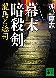 幕末暗殺剣 龍馬と総司 (講談社文庫)