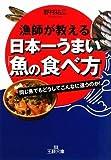 漁師が教える日本一うまい「魚の食べ方」―同じ魚でもどうしてこんなに違うのか! (王様文庫)