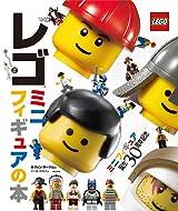レゴ ミニフィギュアの本 ミニフィギュア誕生30周年記念