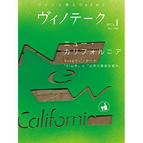 ヴィノテーク2017年1月号カリフォルニアワイン/山形の日本酒