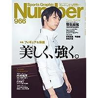 Number(ナンバー)966号「特集 フィギュアスケート&体操 美しく、強く。」  (表紙:羽生結弦 特製ダブル表紙) (Sports Graphic Number(スポーツ・グラフィック ナンバー))