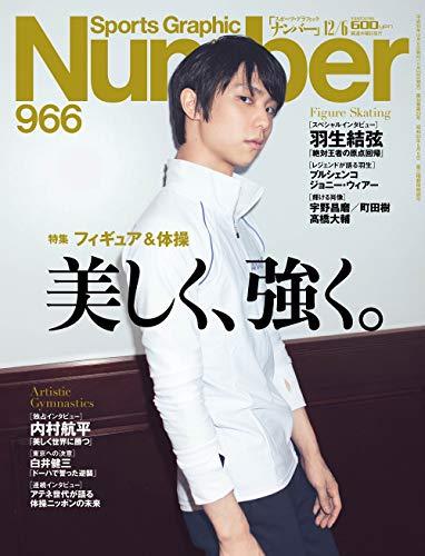 Number(ナンバー)966号「特集 フィギュアスケート&...