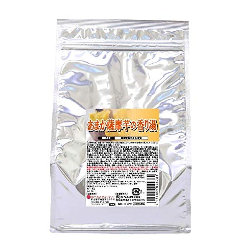 ハイキングに行く代表多用途入浴剤 湯匠仕込 あまか薩摩芋の香り湯 1kg 50回分 お徳用