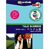 Talk Business 海外取引に役立つベトナム語