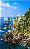 四国の絶景: 日本の美しい風景