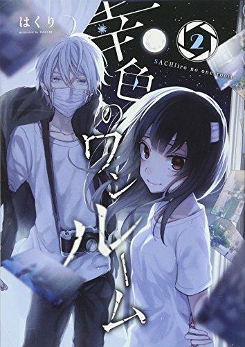 幸色のワンルーム(2) (ガンガンコミックスpixiv)