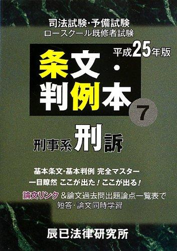 条文・判例本〈7〉刑事系刑訴〈平成25年版〉