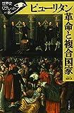 ピューリタン革命と複合国家 (世界史リブレット)