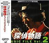 探偵物語 ミュージックファイル 2 - TVサントラ