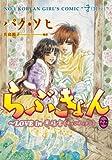らぶきょん~LOVE in 景福宮 (22) (ウンポコ・コミックス) 画像