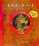 ドラゴン学ノート—ドラゴンの追跡と調教 -