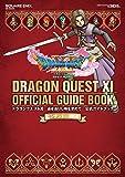PDFを無料でダウンロード ニンテンドー3DS版 ドラゴンクエストXI 過ぎ去りし時を求めて 公式ガイドブック