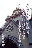 大子の思い出を長崎にのこして3: 深閑の向こう側 (麗大社)