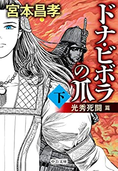 ドナ・ビボラの爪 下-光秀死闘 篇 (中公文庫)